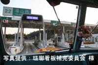福山西IC出口のETCレーン