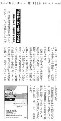 地域経済情報誌 びんご経済レポート 平成21年2月10日号 掲載記事