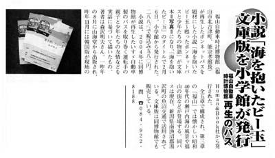地域経済情報誌 CHUGOKUビジネス情報 平成21年2月20日号 掲載記事