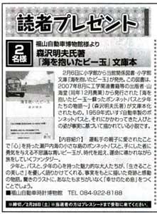 地域情報紙 ぷれすしーど 2009年2月20日(金)号 掲載記事