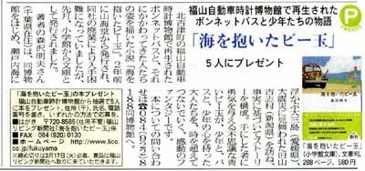 地域情報紙 リビングふくやま 2009年3月7日号 掲載記事