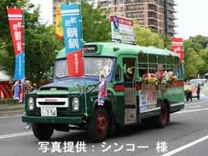 ひろしまフラワーフェスティバルの花の総合パレードに出場したときのボンネットバス・ニッサンU690