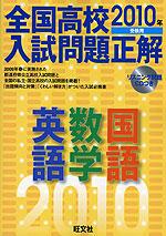2010年受験用 全国高校入試問題正解 英語・数学・国語
