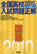 2010年受験用 全国高校入試問題正解 国語