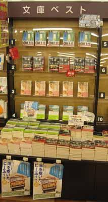フタバ図書アルティ福山本店 文庫部門ベストランキング棚(2009年5月29日)
