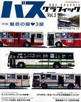 バスグラフィックVol.3 表紙