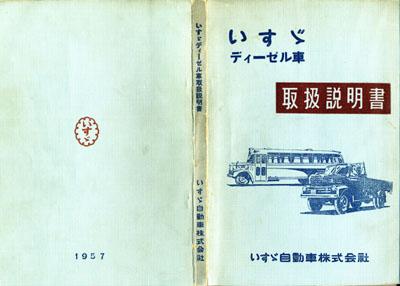 いすゞディーゼル車取扱説明書1957年版