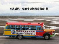 長崎鼻に向かう途中、日本の夕陽百選に選定されている真玉海岸を訪れた日野BA14