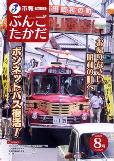 豊後高田市広報誌『市報ぶんごたかだ』8月号の表紙
