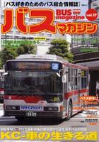 バスマガジンvol.37 表紙