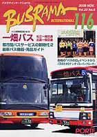 バスラマインターナショナル�116 表紙