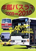 年鑑バスラマ2009→2010 表紙