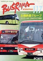 バスラマ インターナショナル �117 表紙