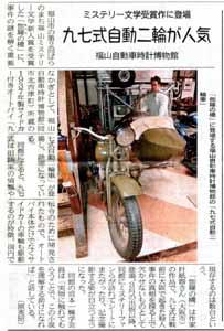 2010年4月21日付け山陽新聞朝刊備後版掲載記事