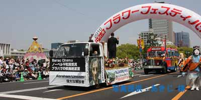 2010年5月3日、ひろしまフラワーフェスティバルの花の総合パレードに出場した「備後福山・大黒町と福山自動車時計博物館」の「七福神とボンネットバス」