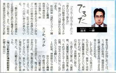 2010年5月20日付け中国新聞夕刊第一面「でるた」欄