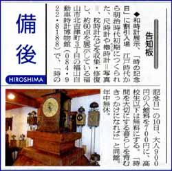2010年6月9日付け朝日新聞朝刊備後版掲載記事