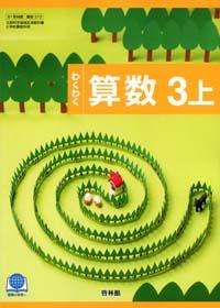 新興出版社啓林館発行 平成23年度小学3年生用算数教科書『わくわく 算数 3上』(見本本)表紙