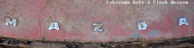 マツダB1500(BUB61)廃車体 ボンネット前端の「MAZDA」エンブレム 2010年7月21日撮影