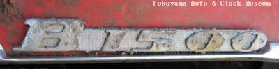 マツダB1500(BUB61)廃車体 右側フェンダーの「B1500」エンブレム 2010年7月21日撮影