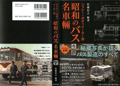 戎光祥出版発行『シャシー・ボディメーカー別 昭和のバス名車輛』のカバー+帯