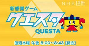 NHK総合テレビ『新感覚ゲーム クエスタ』 毎週木曜日 午後8:00〜8:43放送