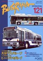 バスラマ インターナショナル �121 表紙