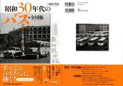 文芸社発行『昭和30年代のバス・全国版』のカバー+帯