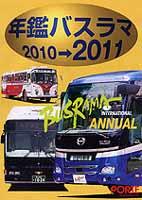 年鑑バスラマ2010→2011 表紙
