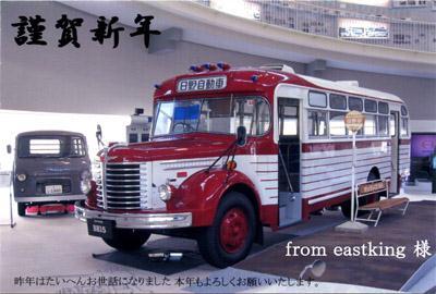 東京都のeastking様からいただいた年賀状 〔日野オートプラザのボンネットバス・日野BH15(1966年式,帝国自動車工業,元上毛電気鉄道)とコンマース〕