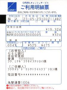 社会福祉法人 宮城厚生福祉会への東日本大震災義援金募金第2次分振込送金票