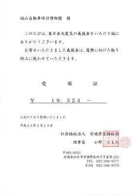 東日本大震災義援金第2次分受領証