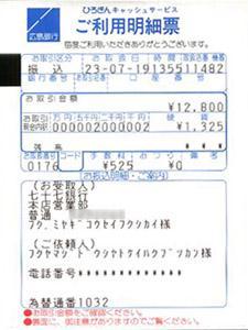 社会福祉法人 宮城厚生福祉会への東日本大震災義援金募金第3次分振込送金票