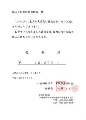 東日本大震災義援金第3次分受領証