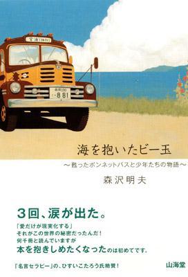 小説『海を抱いたビー玉〜甦ったボンネットバスと少年たちの物語〜』のカバーと帯