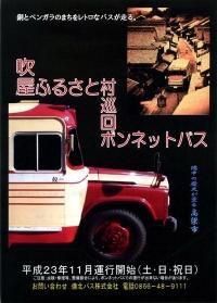 「吹屋ふるさと村巡回ボンネットバス」チラシ(表)【クリックで大きく表示】