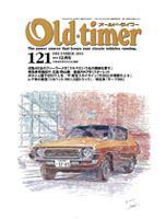 Old-timer No.121 表紙【クリックでOld-timerのリニューアル ホームページへリンク】