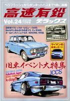 高速有鉛デラックス Vol.24 表紙【クリックで内外出版社通販サイトの商品ページへリンク】