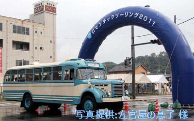 「ロマンチックツーリング」ゴールゲート前を行くボンネットバス・日野BH15