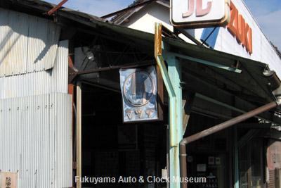 岡山県新見市内の自動車店に掲げられていたマツダの古い内照式看板