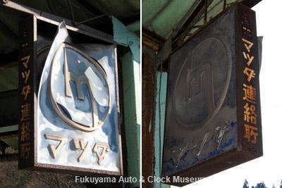 譲り受けたマツダの古い内照式看板 看板面と側面