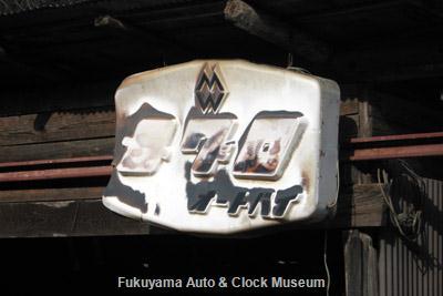 新見市内で発見した「メグロ オートバイ」の内照式看板