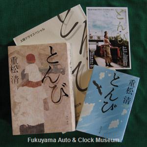 NHK土曜ドラマスペシャル「とんび」の原作本(左下)・同文庫本(右下)・台本(奥)・番組PRはがき(右上)