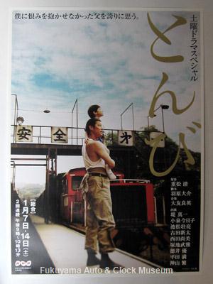 当館内に掲示中のNHK土曜ドラマスペシャル「とんび」の番組PRポスター(B1サイズ)