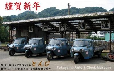NHK土曜ドラマスペシャル「とんび」に出演の三輪トラック4台 向かって右から順に マツダT2000(13尺三方開,TVA32S,当館提供)、同T2000(10尺三方開,TVA12S,F様提供)、同T1500(8尺低床一方開,TUB85N,糸目今日子様提供)、同T1500(8尺低床三方開,TUB85,F様提供,主役車)【クリックで大きく表示】
