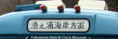 NHK土曜ドラマスペシャル「とんび」撮影用に作製された方向幕(綿布に墨書き)