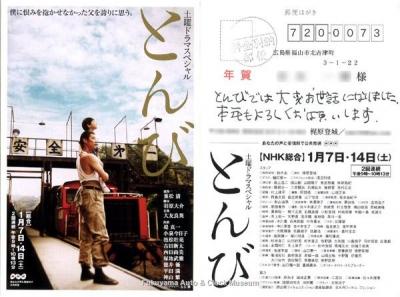 NHK土曜ドラマスペシャル「とんび」演出の梶原ディレクターからの年賀状【クリックで大きく表示】