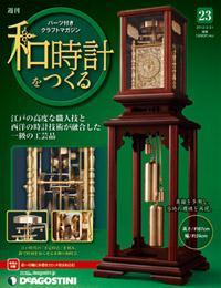週刊 和時計をつくる 第23号 表紙【クリックでデアゴスティーニ・ジャパンの案内ページへリンク】