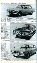 『自動車ガイドブック』第19巻(1972年発行) マツダ カペラ ロータリークーペなど掲載のページ【クリックで大きく表示】