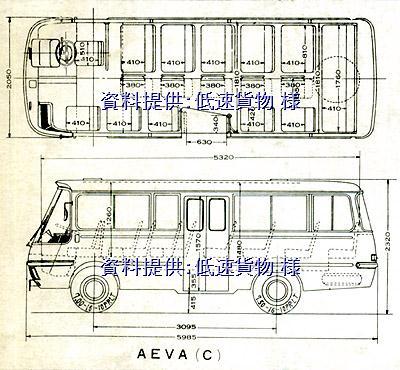 カタログに掲載のマツダ ライトバスAEVA(C)の二面図(低速貨物様所蔵・提供)